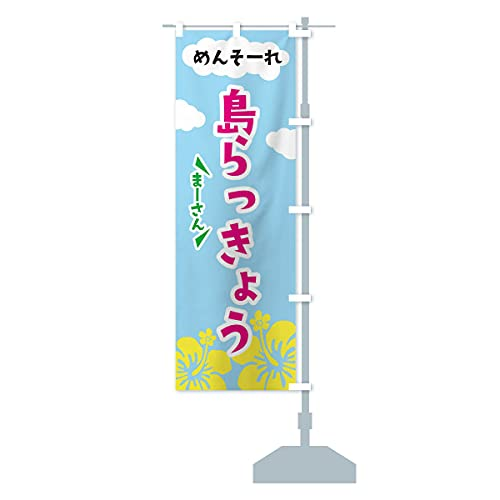 島らっきょう のぼり旗 サイズ選べます(ショート60x150cm 右チチ)