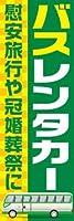 のぼり旗スタジオ のぼり旗 バスレンタカー004 大サイズ H2700mm×W900mm