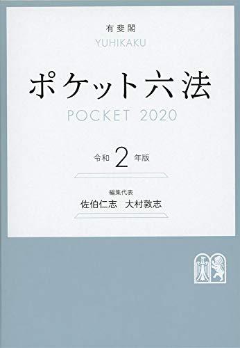 ポケット六法 令和2年版