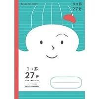 ショウワノート ジャポニカ フレンド 学習帳 ヨコ罫 27行