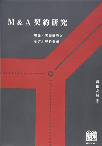M&A契約研究 -- 理論・実証研究とモデル契約条項