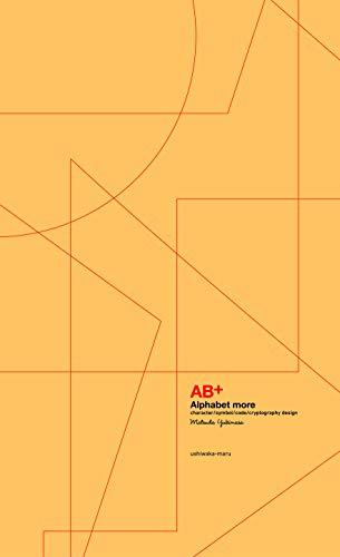 AB+ 文字・記号・符号・暗号のデザイン (牛若丸叢書)