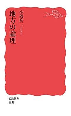 地方の論理 (岩波新書 新赤版 1855)