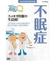 NHK健康番組100選 ここが聞きたい!名医にQ スッキリ快眠の生活術!【NHKスクエア限定商品】
