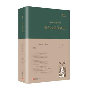 ORR lining Babel poems Canon series of autumn(Chinese