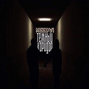 Тёмный коридор (Mwg)