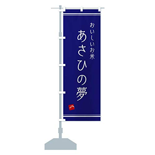 あさひの夢 のぼり旗(レギュラー60x180cm 左チチ 標準)