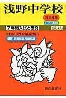 浅野中学校 24年度用 (7年間入試と研究304)