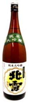 第20位:北雪酒造『北雪 純米大吟醸』
