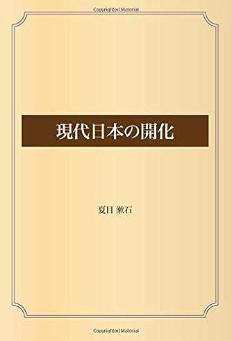 現代日本の開化