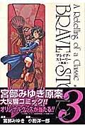 ブレイブ・ストーリー~新説~ 3 (BUNCH COMICS)