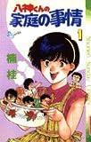 八神くんの家庭の事情 (1) (少年サンデーコミックス)