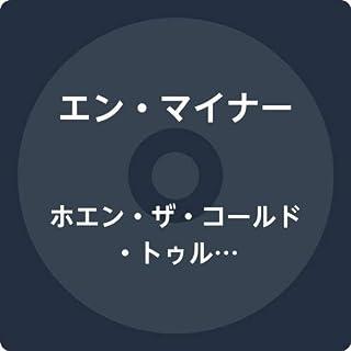 ホエン・ザ・コールド・トゥルース・ハズ・ウォーン・イッツ・ミゼラブル・ウェルカム・アウト[フィリップ・H・アンセルモ新プロジェクト クリーンギター+低音ヴォーカル! 19年発売『オン・ザ・フロア』7inch EP音源収録 日本盤限定仕様 CD(日本語解説書封入)]