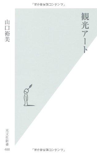 観光アート (光文社新書)の詳細を見る