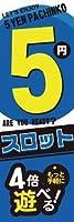 のぼり旗パチンコ 送料無料(I029スロット5円)