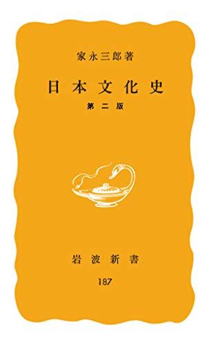 日本文化史 第2版 (岩波新書) - 家永 三郎