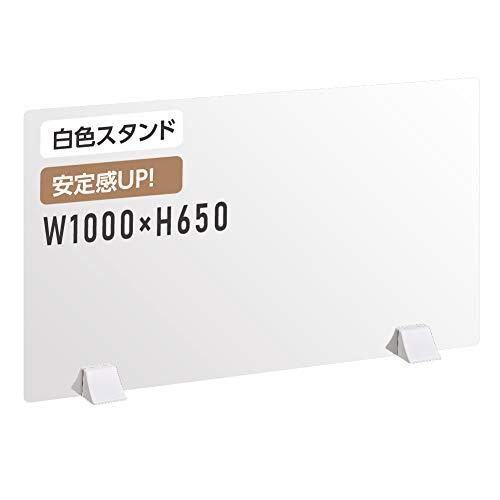 透明アクリルパーテーション 多種サイズ対応 差し込み簡単 スタンド自由設置可 (W1000mmxH650mm) abs-p10065