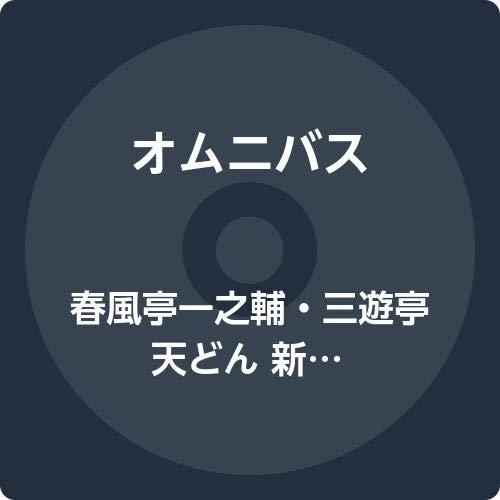 春風亭一之輔・三遊亭天どん 新作江戸噺12ヶ月