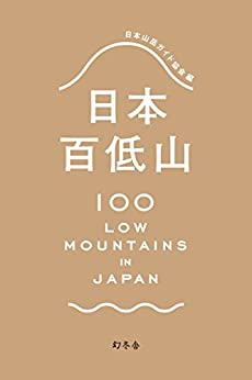 日本百低山 (幻冬舎単行本)