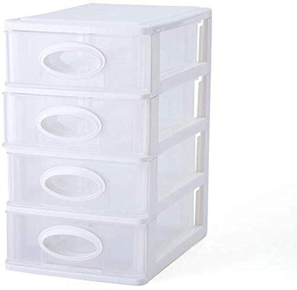 誠実蜂インスタンス化粧品オーガナイザーデスクトップ引き出しタイプストレージボックスオフィスファイルストレージボックスゴミ箱化粧台化粧品スキンケアストレージボックスシェルフ(色:白、スタイル:4層)