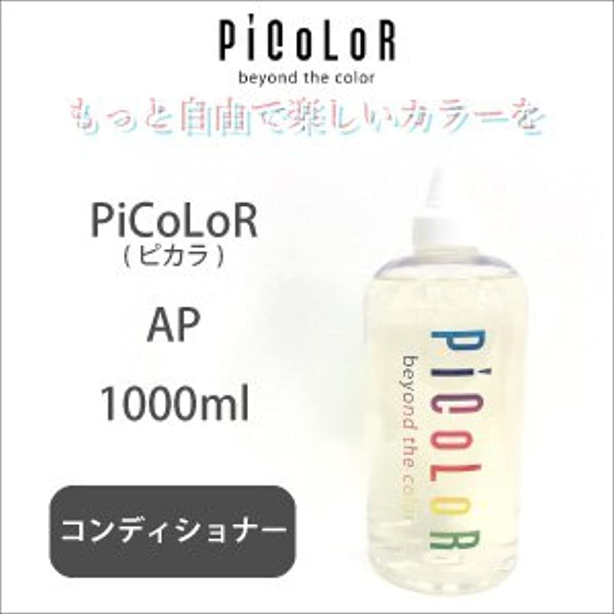 パントリー寮きつくムコタ ピカラ AP (コンディショナー) 1000ml