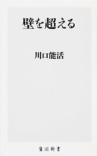 壁を超える (角川新書)