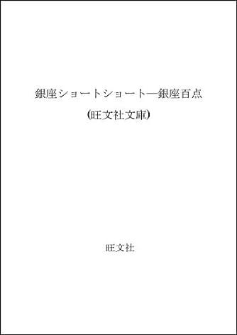 銀座ショートショート―銀座百点 (旺文社文庫)