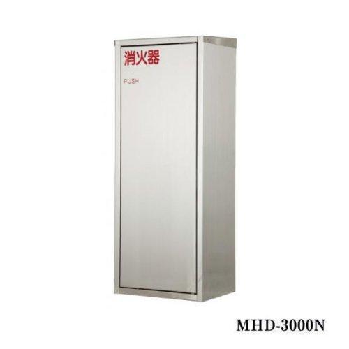 消火器ボックス 据え置きタイプ シブタニ MHD-3000N ステンレス