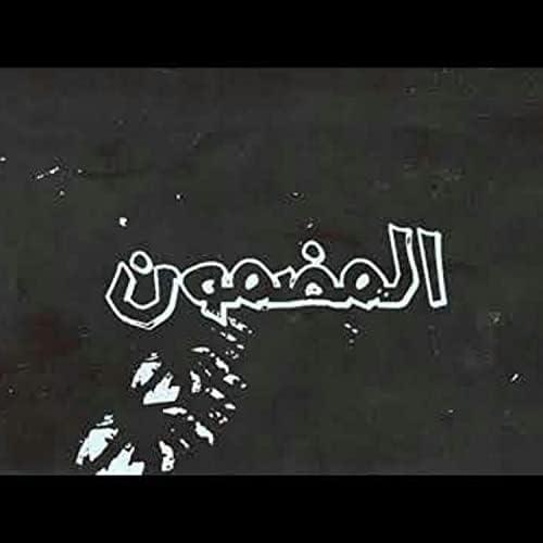 Makhawy