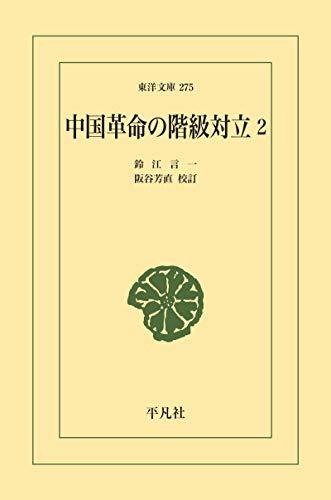 中国革命の階級対立 2 (東洋文庫0275)