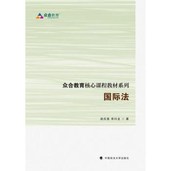 Zhonghe Education core curriculum materials series of international law(Chinese Edition)