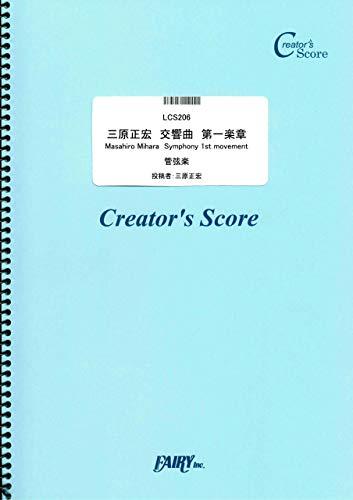 三原正宏 交響曲 第一楽章Masahiro Mihara Symphony 1st movement/三原正宏 (LCS206)[クリエイターズ スコア]