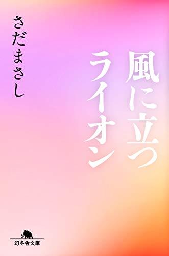 Amazon.co.jp: 風に立つライオン (幻冬舎文庫) eBook: さだまさし: Kindleストア