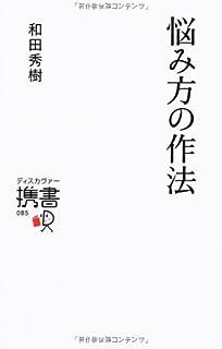 悩み方の作法 (ディスカヴァー携書)