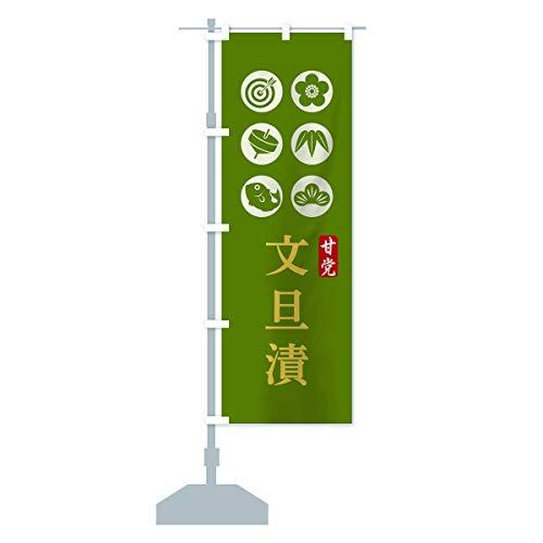 文旦漬 のぼり旗 サイズ選べます(ジャンボ90x270cm 左チチ)