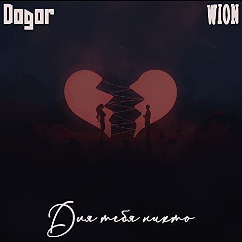 Dogor feat. Wion
