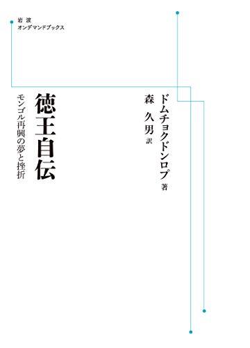 徳王自伝 モンゴル再興の夢と挫折 (岩波オンデマンドブックス)の詳細を見る