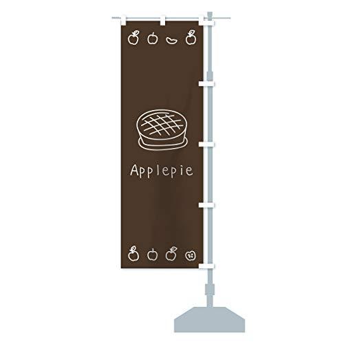 アップルパイ のぼり旗 サイズ選べます(スリム45x180cm 右チチ)