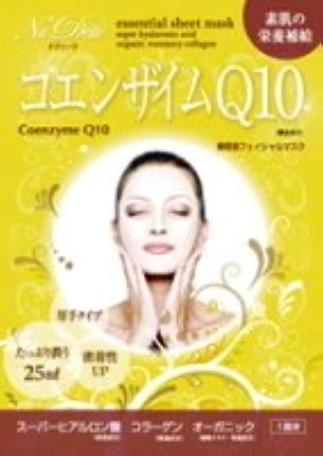 落とし穴申込み形容詞フェイスマスクシリーズ「ナディーテ」エッセンスシートマスク(コエンザイムQ10)