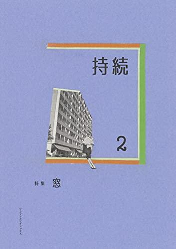 持続 02: 特集:窓