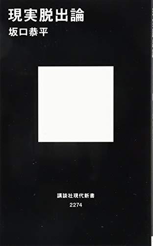 現実脱出論 (講談社現代新書)の詳細を見る