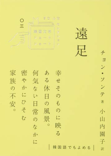 遠足 (韓国文学ショートショート きむふなセレクション)の詳細を見る