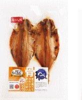 キシモト 骨まで食べられる干物「まるとっと」 いわし開きみりん味(2枚入り) ×2セット