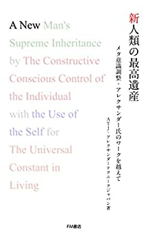 [ATJ]の新人類の最高遺産: メタ意識調整・アレクサンダー氏のワークを越えて