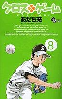 クロスゲーム (8) (少年サンデーコミックス)