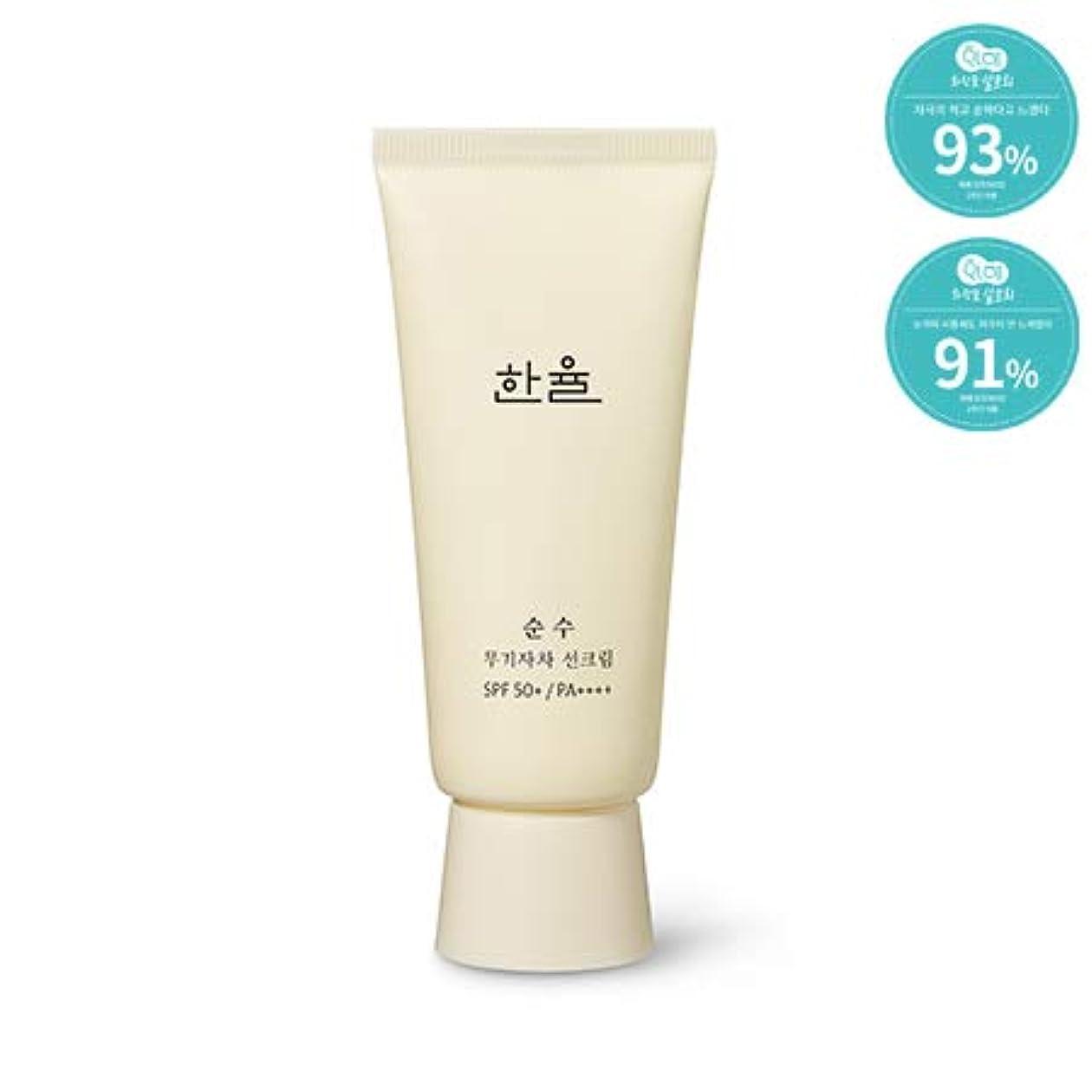 種本当のことを言うと球状[ハンユル.HANYUL]純粋な鉱物紫外線日焼け止めSPF50+/ PA++++ Hanyul Pure Sunscreen Cream SPF50+/ PA++++