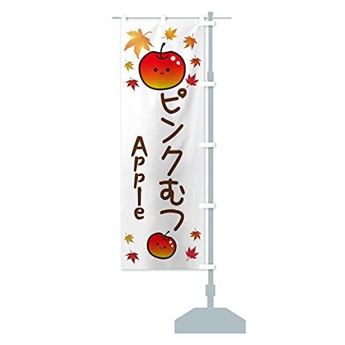 ピンクむつ・りんご・リンゴ・林檎 のぼり旗 サイズ選べます(ジャンボ90x270cm 右チチ)