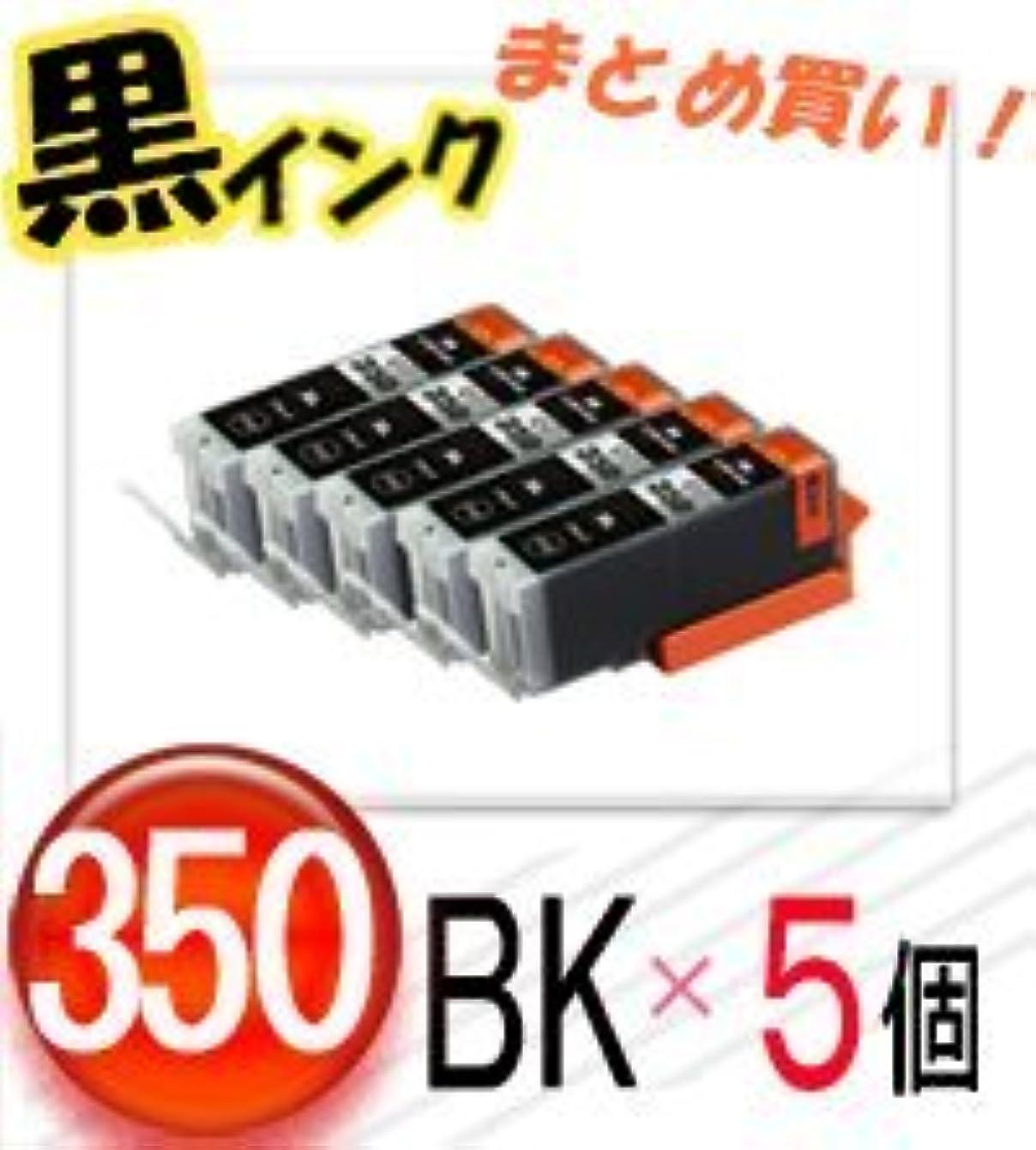 はげバナナ引き潮【 ICチップ付 黒インク5本セット 】 Canon BCI-350XLPGBK ブラック 大容量タイプ 汎用 互換 インクカートリッジ