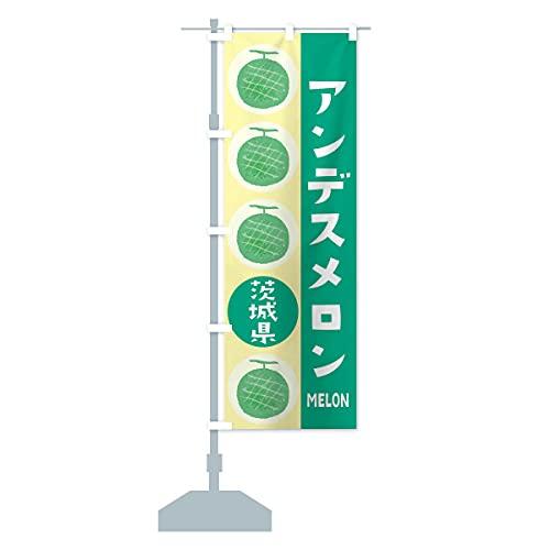 アンデスメロン のぼり旗 サイズ選べます(ハーフ30x90cm 左チチ)