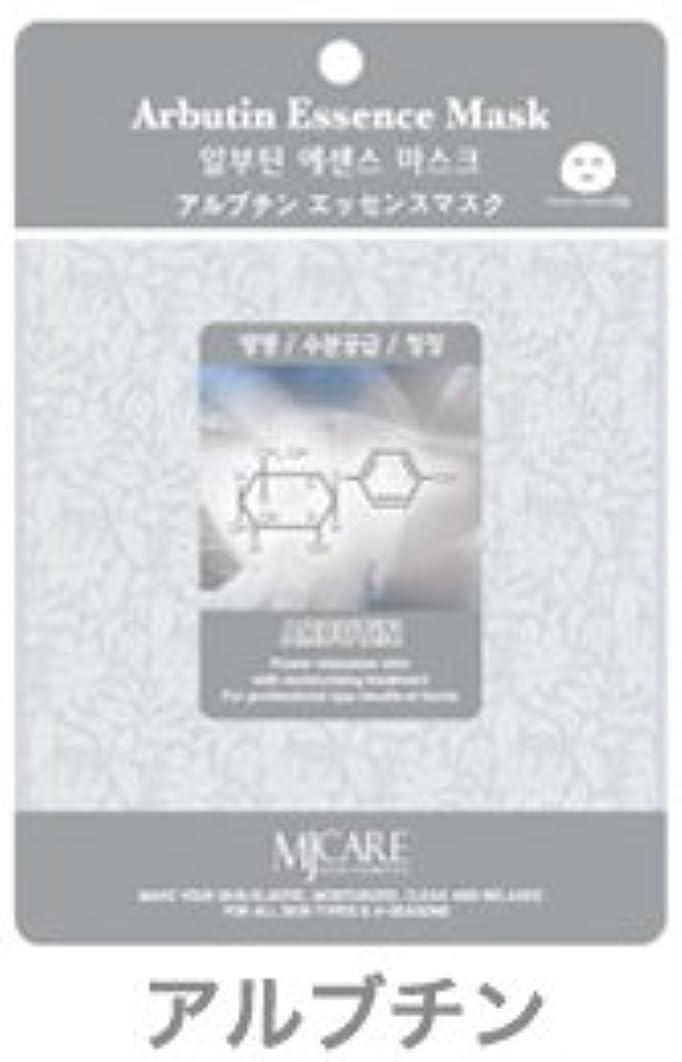 偽物レコーダー符号フェイスパック アルブチン 韓国コスメ  MIJIN(ミジン)コスメ 口コミ ランキング No1 おすすめ シートマスク 100枚